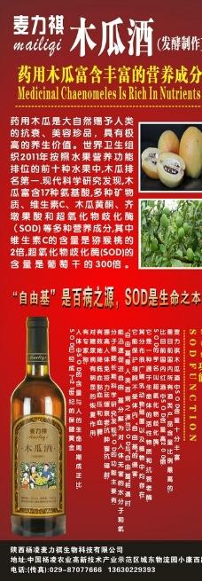 木瓜酒图片