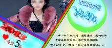 羽绒服淘宝海报图片