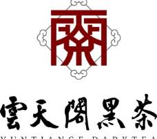 云天阁logo图片