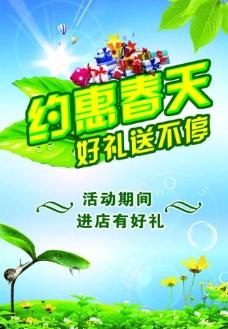 春天宣传海报