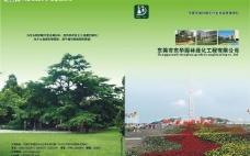 东华园林画册图片