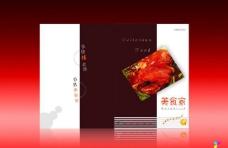 美食家画册封面图片
