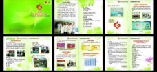 医院创青年文明号宣传画册图片