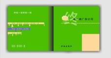 绿色清新的画册封面图片