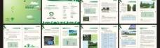 环境画册宣传册图片