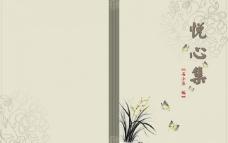 诗集 画册封面设计图片