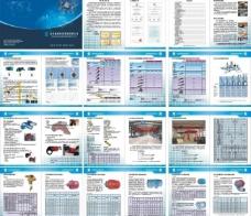 重型机械厂画册图片