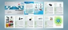 三乐新材料 企业画册图片