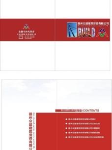 画册 封面 目录 建筑图片
