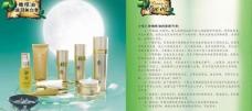 祥宇化妆品画册图片
