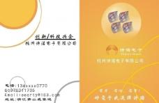 电子企业矢量画册图片