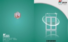 门窗画册封面设计图片