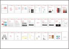 VI设计视觉识别手册vi手册