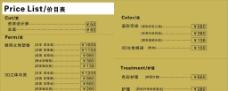 发型价格表图片