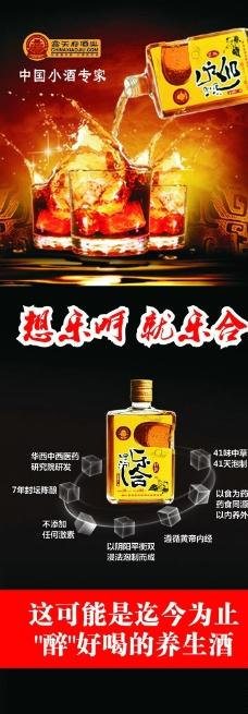 天府小酒图片
