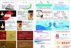 各种行业名片模板图片