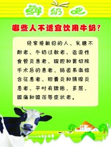 哪些人不适宜饮牛奶图片