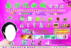 化妆品宣传图片