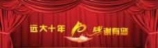 十年庆典活动舞台背景图片