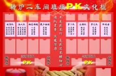 PK文化栏图片