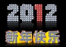 钻石数字新年快乐PSD模板分层素材下载