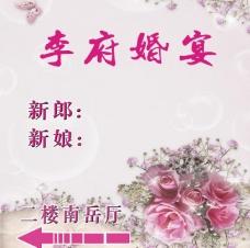 婚宴指示牌图片