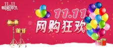 2013双11网购狂欢节促销海报