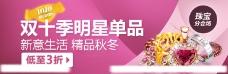 珠宝活动广告图图片