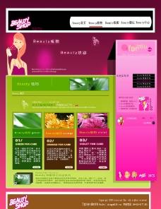 美容网站内页图片