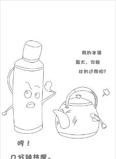 暖壶和水壶图片