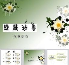 绿藕添香ppt模板图片
