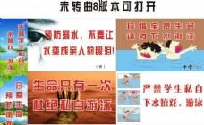 防溺水标语