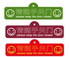请随手关门 门贴 牌图片