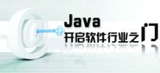 开启软件行业之门图片