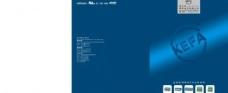 科技电子画册封面图片