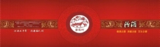 山西汾酒画册封面图片