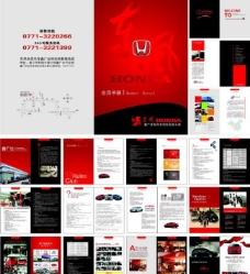 东本汽车会员画册图片