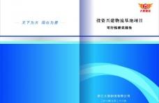 画册封面 蓝色科技图片