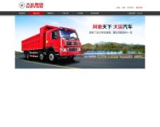 卡车网站图片