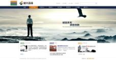 集团网站图片