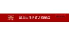 淘宝店招图源文件图片