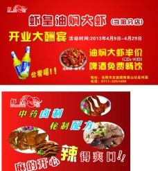 虾皇海报图片