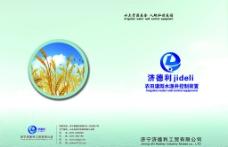 灌溉画册封面图片