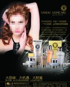佤萨琪宣传画册图片