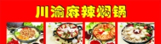 麻辣焖锅图片