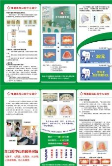 医院彩页图片
