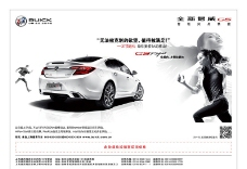 全新君威GS上市经销图片