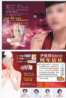 美容 化妆品图片
