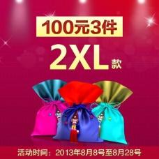 淘宝福袋促销海报背景图片高清PSD下载