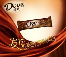 德芙巧克力海报图片